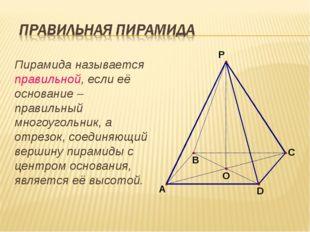 Пирамида называется правильной, если её основание – правильный многоугольник