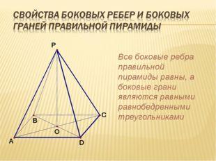 Все боковые ребра правильной пирамиды равны, а боковые грани являются равным