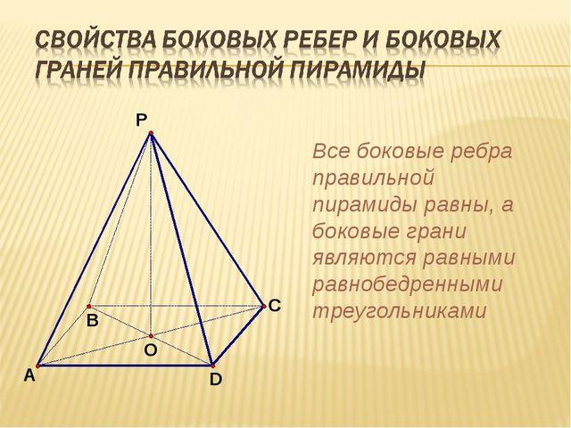 Все боковые ребра правильной пирамиды равны, а боковые грани являются равным...