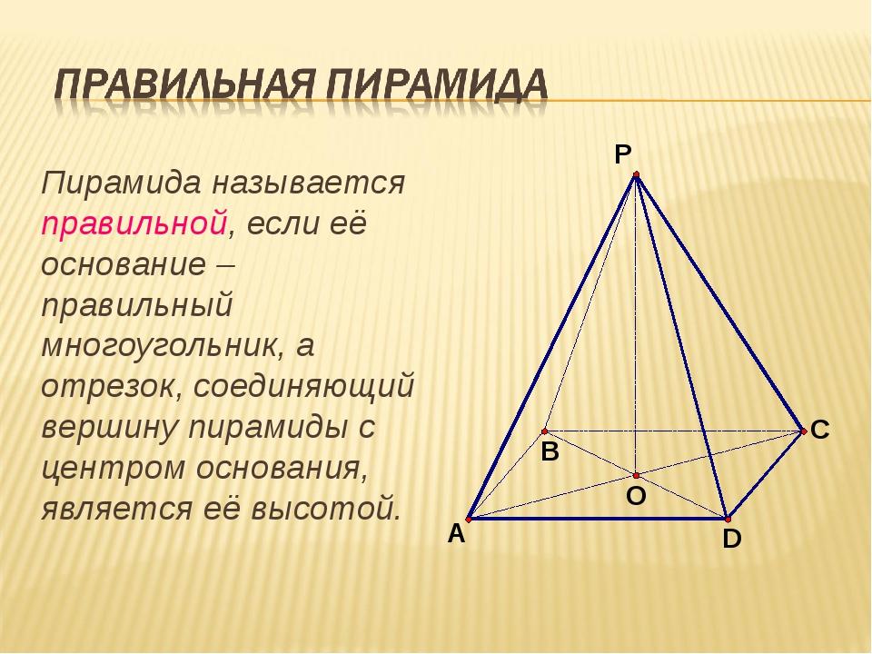 Пирамида называется правильной, если её основание – правильный многоугольник...