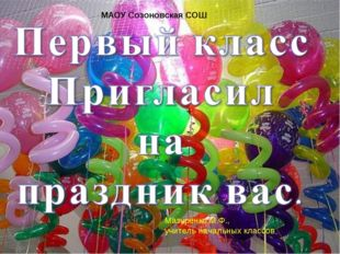 МАОУ Созоновская СОШ Мазуренко М.Ф., учитель начальных классов