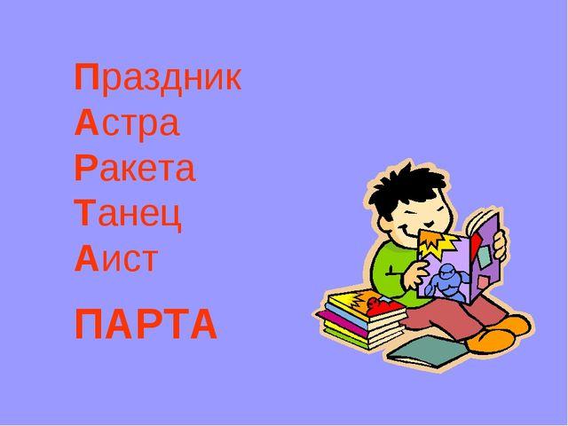 Праздник Астра Ракета Танец Аист ПАРТА