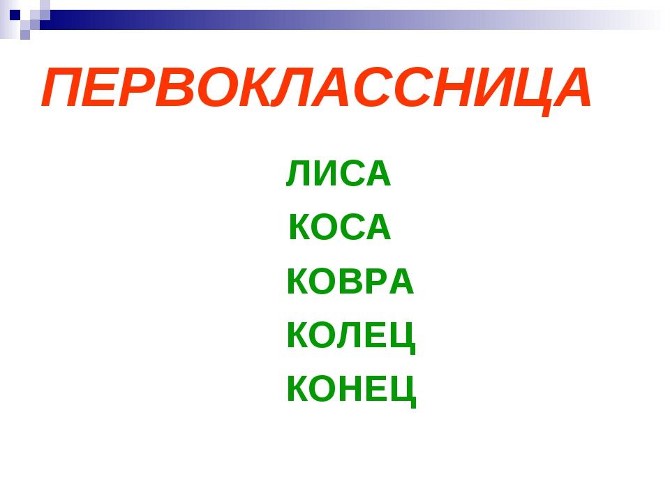 ПЕРВОКЛАССНИЦА ЛИСА КОСА КОВРА КОЛЕЦ КОНЕЦ
