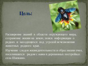 Расширение знаний в области окружающего мира, сохранение жизни на земле, поис