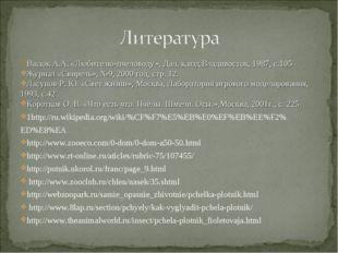 Васюк А.А. «Любителю-пчеловоду», Дал. к.изд.Владивосток, 1987, c.105 Журнал «