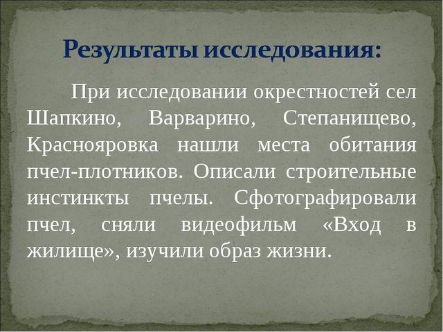 При исследовании окрестностей сел Шапкино, Варварино, Степанищево, Краснояро...