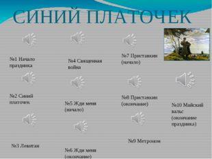 СИНИЙ ПЛАТОЧЕК №1 Начало праздника №2 Синий платочек №3 Левитан №4 Священная
