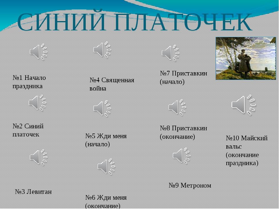 СИНИЙ ПЛАТОЧЕК №1 Начало праздника №2 Синий платочек №3 Левитан №4 Священная...