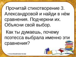 Прочитай стихотворение 3. Александровой и найди в нём сравнения. Подчеркни и