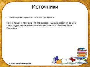 Источники Основа презентации и фото взяты из Интернета Презентацию к пособию