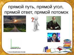 прямой путь, прямой угол, прямой ответ, прямой потомок ©Ольга Михайловна Но