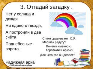 3. Отгадай загадку . Нет у солнца и дождя Ни единого гвоздя, А построили в дв