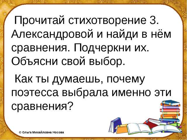Прочитай стихотворение 3. Александровой и найди в нём сравнения. Подчеркни и...