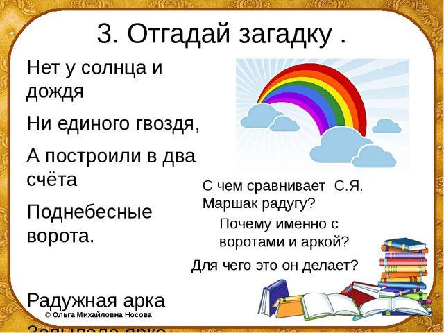 Т.н.соколова школа развития речи ответы 3 класс 16 занятие смотреть онлайнъ