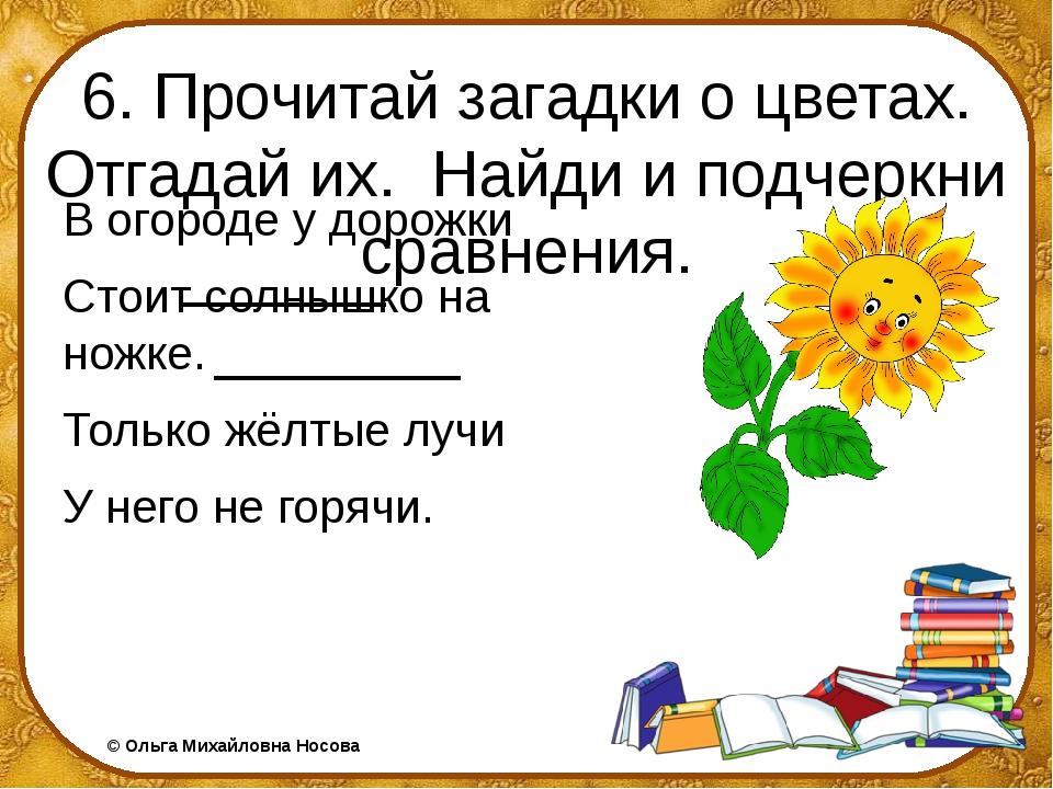 6. Прочитай загадки о цветах. Отгадай их. Найди и подчеркни сравнения. В огор...