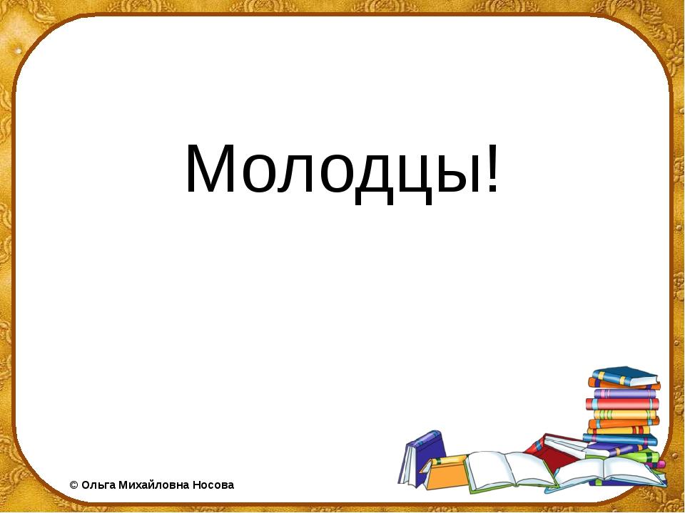 Молодцы! ©Ольга Михайловна Носова