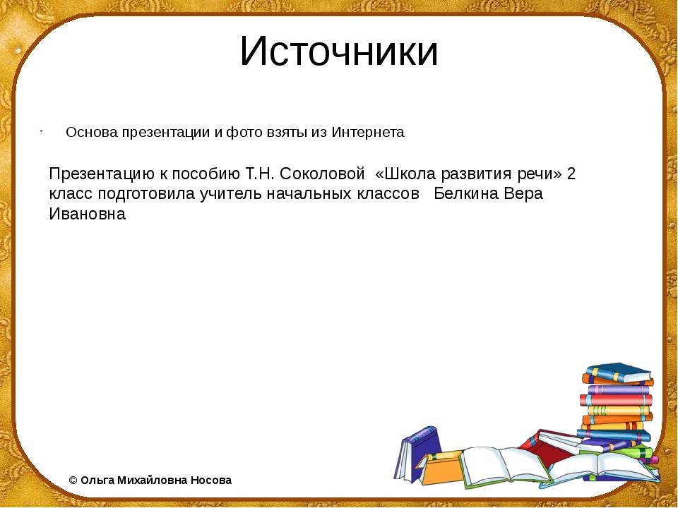 Источники Основа презентации и фото взяты из Интернета Презентацию к пособию...