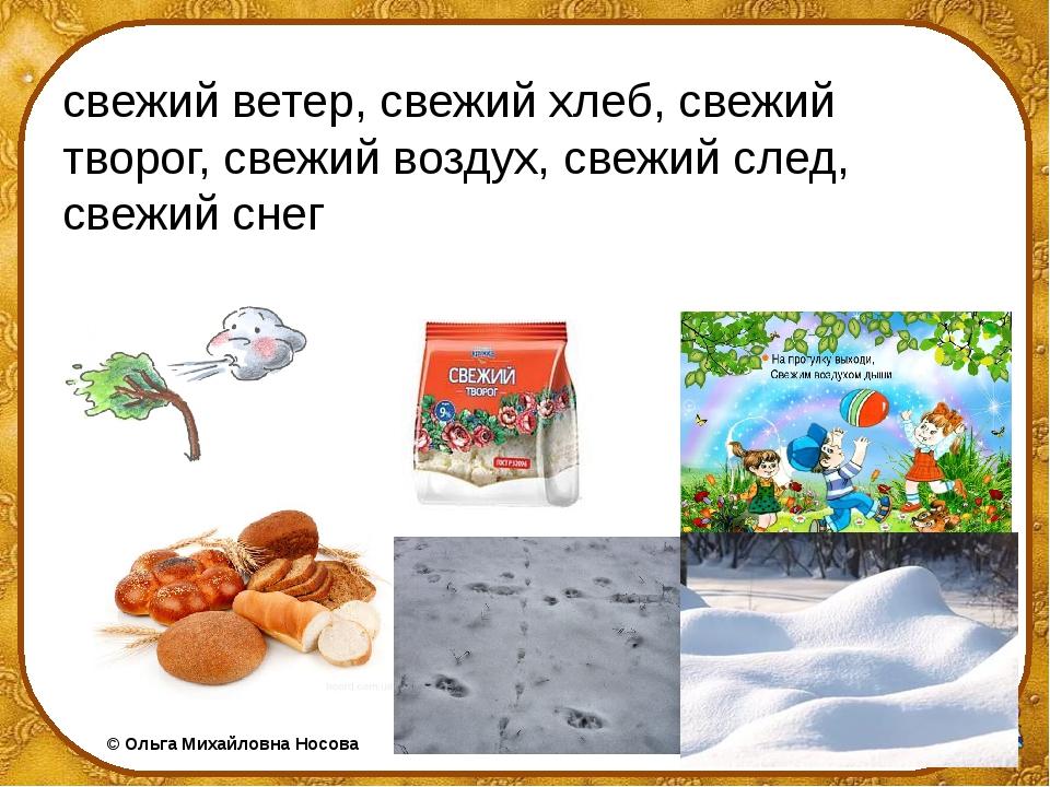 свежий ветер, свежий хлеб, свежий творог, свежий воздух, свежий след, свежий...