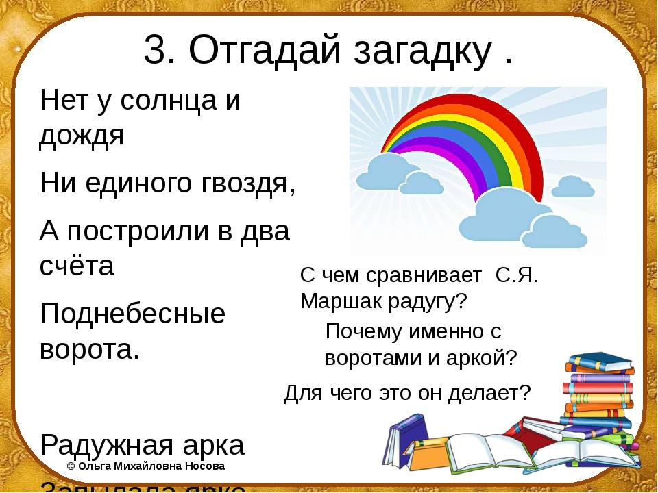 3. Отгадай загадку . Нет у солнца и дождя Ни единого гвоздя, А построили в дв...