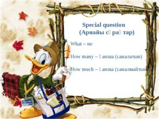 Special question (Арнайы сұрақтар) What – не How many – қанша (саналатын) Ho