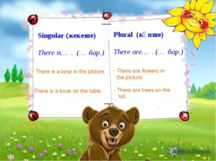 Singular (жекеше) There is… . (… бар.) Plural (көпше) There are… . (… бар.) -