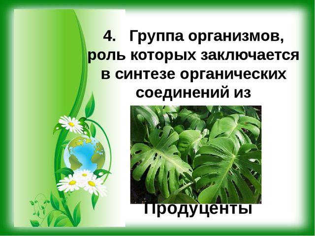 4.  Группа организмов, роль которых заключается в синтезе органических соеди...
