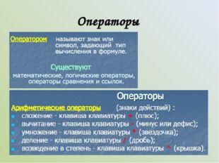 Операторы