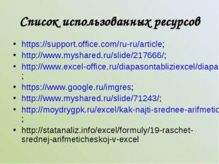 Список использованных ресурсов https://support.office.com/ru-ru/article; http