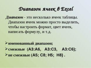 Диапазон ячеек в Excel Диапазон - это несколько ячеек таблицы. Диапазон ячеек