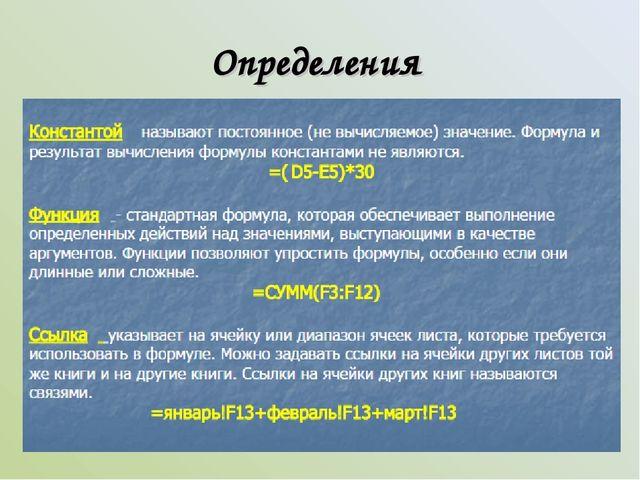 Определения