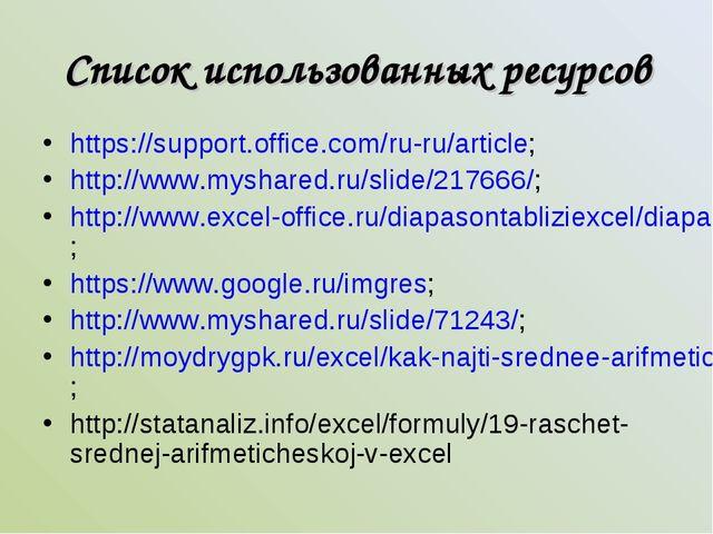 Список использованных ресурсов https://support.office.com/ru-ru/article; http...