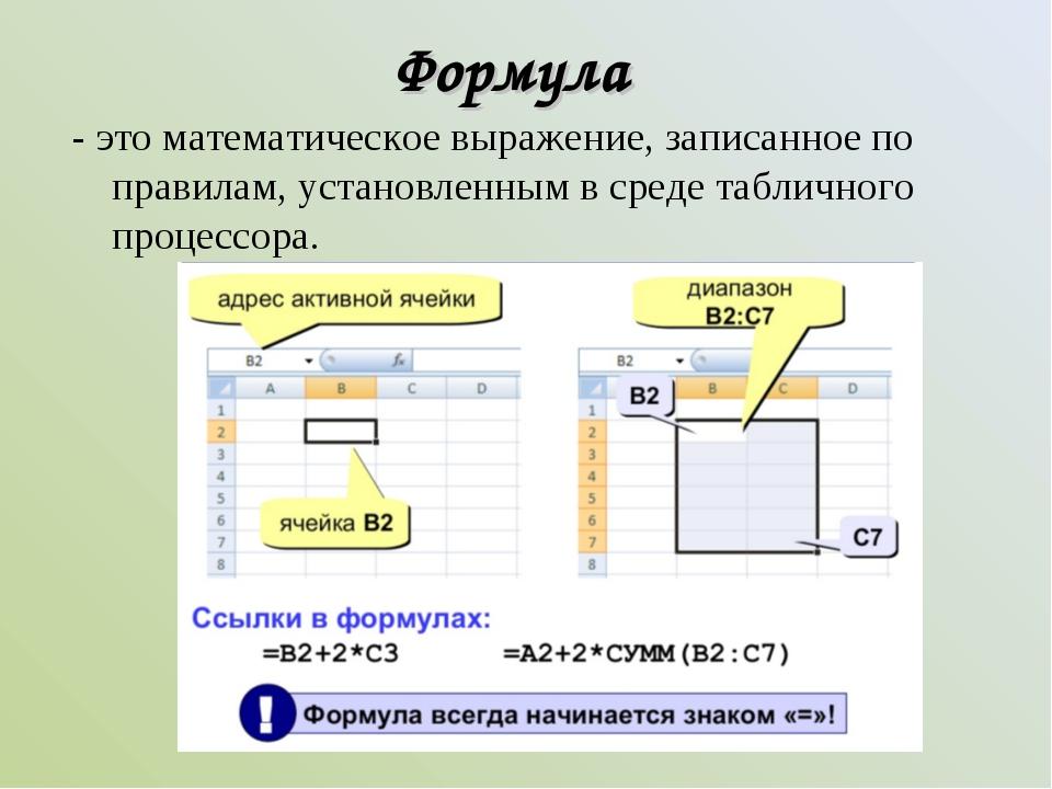 Формула - это математическое выражение, записанное по правилам, установленным...