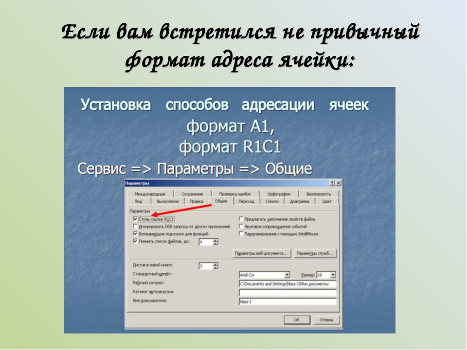 Если вам встретился не привычный формат адреса ячейки: