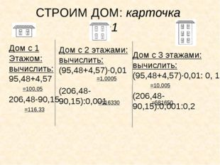СТРОИМ ДОМ: карточка №1 Дом с 1 Этажом: вычислить: 95,48+4,57 206,48-90,15 =1