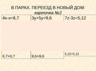 В ПАРАХ. ПЕРЕЕЗД В НОВЫЙ ДОМ: карточка №2 4х-х=8,7 3х = 8,7 х = 8,7 : 3 х = 2