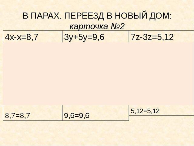 В ПАРАХ. ПЕРЕЕЗД В НОВЫЙ ДОМ: карточка №2 4х-х=8,7 3х = 8,7 х = 8,7 : 3 х = 2...
