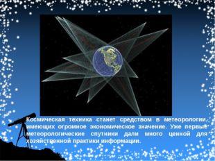 Космическая техника станет средством в метеорологии, имеющих огромное экономи