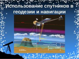 Использование спутников в геодезии и навигации