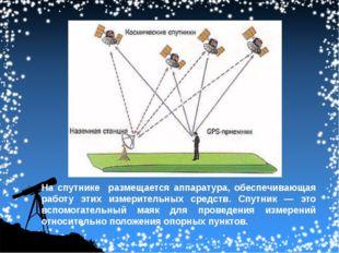 На спутнике размещается аппаратура, обеспечивающая работу этих измерительных
