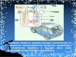 Топливные элементы, вырабатывающие электрический ток в результате электрохими