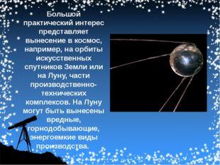 Большой практический интерес представляет вынесение в космос, например, на ор