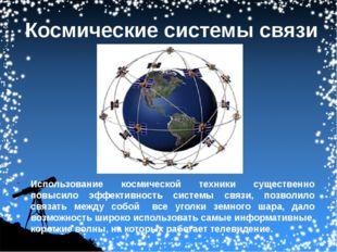 Космические системы связи Использование космической техники существенно повыс