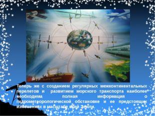 Теперь же с созданием регулярных межконтинентальных перелетов и развитием мор