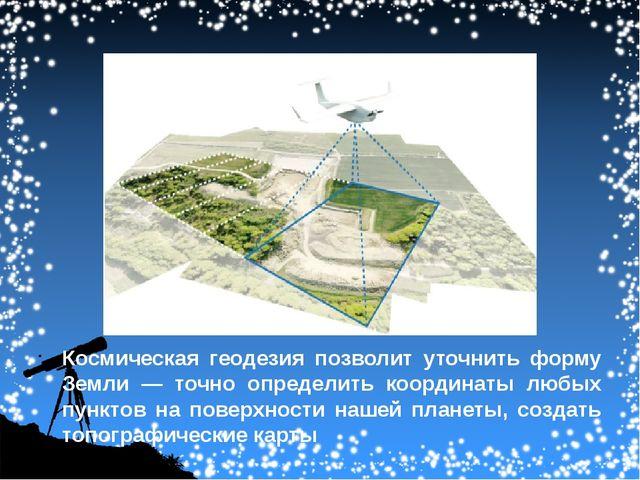 Космическая геодезия позволит уточнить форму Земли — точно определить координ...