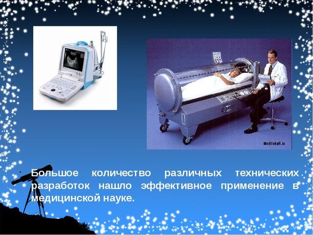 Большое количество различных технических разработок нашло эффективное примене...