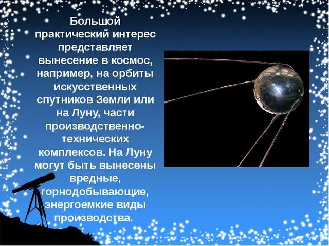 Большой практический интерес представляет вынесение в космос, например, на ор...
