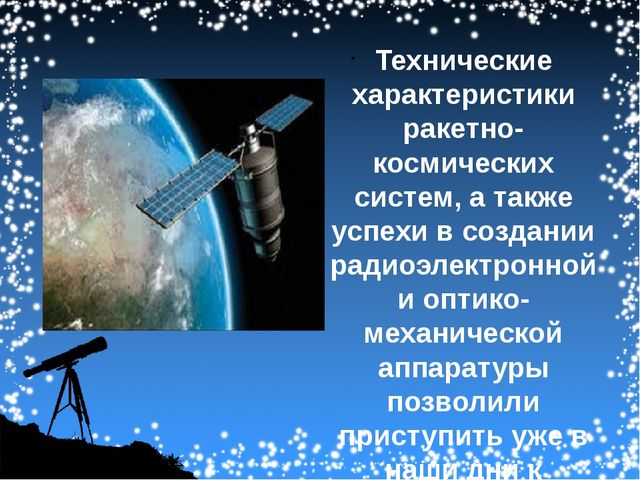 Технические характеристики ракетно-космических систем, а также успехи в созда...