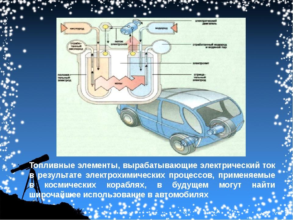 Топливные элементы, вырабатывающие электрический ток в результате электрохими...