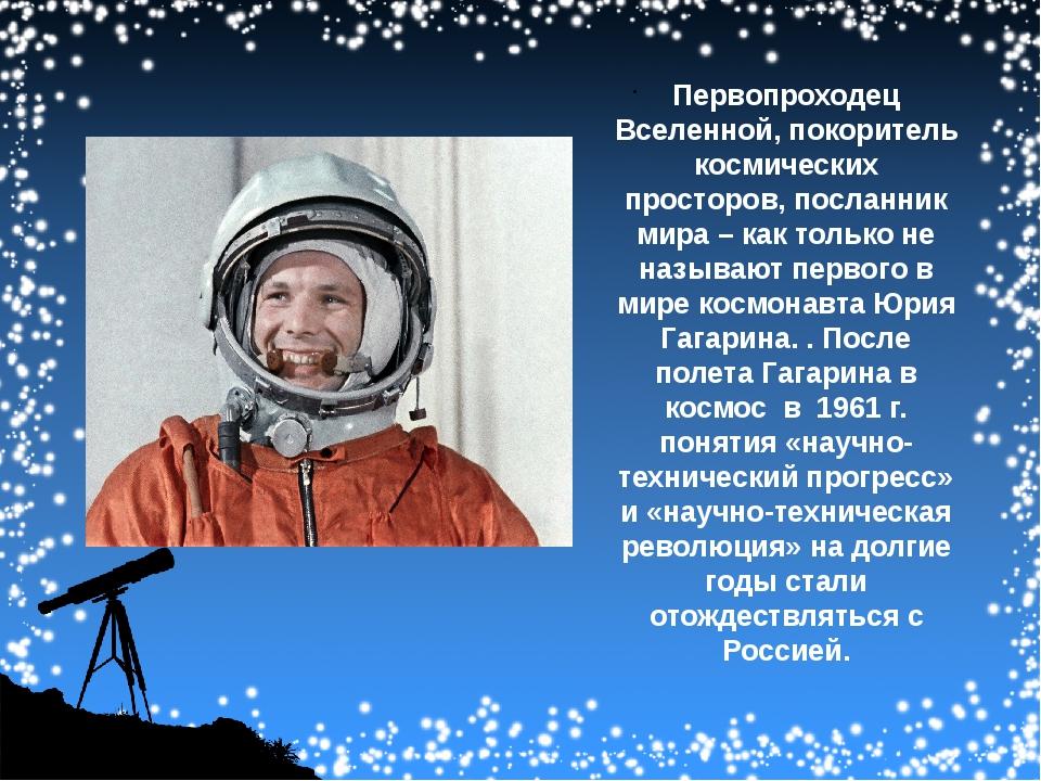 Первопроходец Вселенной, покоритель космических просторов, посланник мира – к...