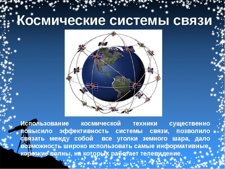 Космические системы связи Использование космической техники существенно повыс...
